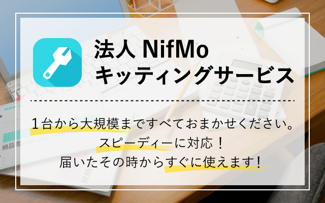 NifMo法人キッティングサービス