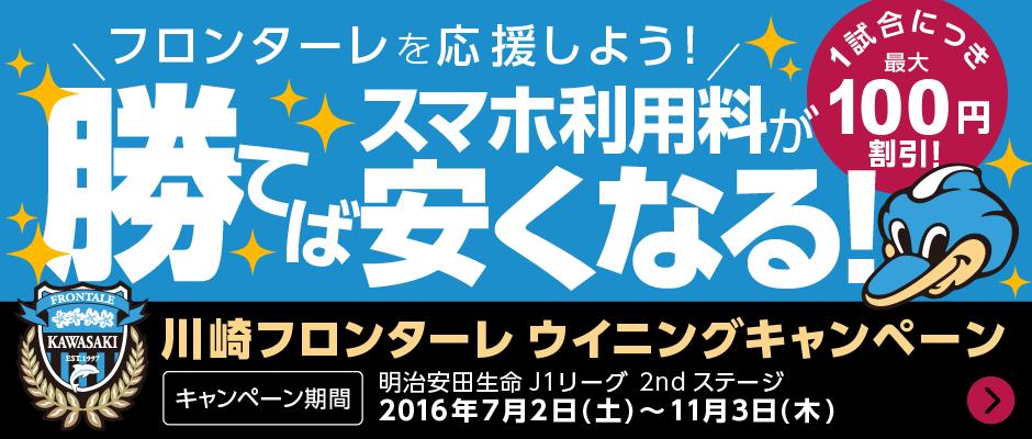 川崎フロンターレウイニングキャンペーン