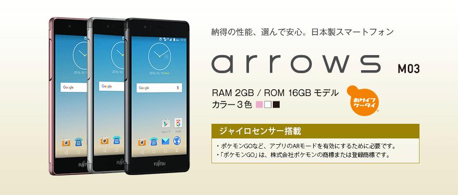 arrows M03登場!