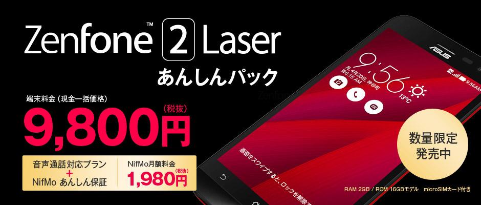 Zenfone 2 Laser あんしんパック