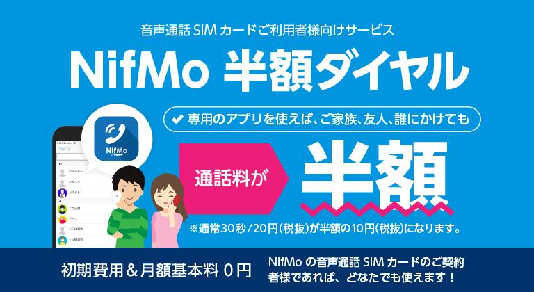 ニフモ アプリ