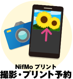 NifMo プリント 撮影・プリント予約