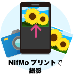 NifMo プリントで撮影