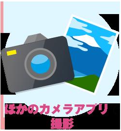 ほかのカメラアプリで撮影