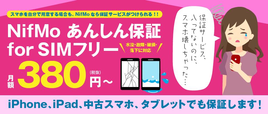 NifMo あんしん保証for SIMフリー