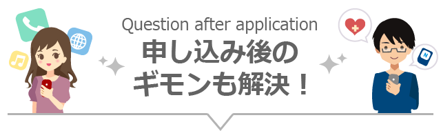 Question  after application 申し込み後のギモンも解決!